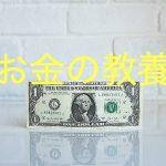 【仮想通貨】一時的な大金ゲットは不幸の始まり?【宝くじ】