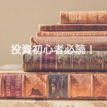 【投資初心者必読】絶対読んでおくべき投資の本質を学べる良本8選